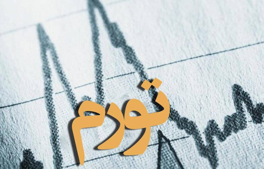 نرخ تورم سال 97 اعلام شد